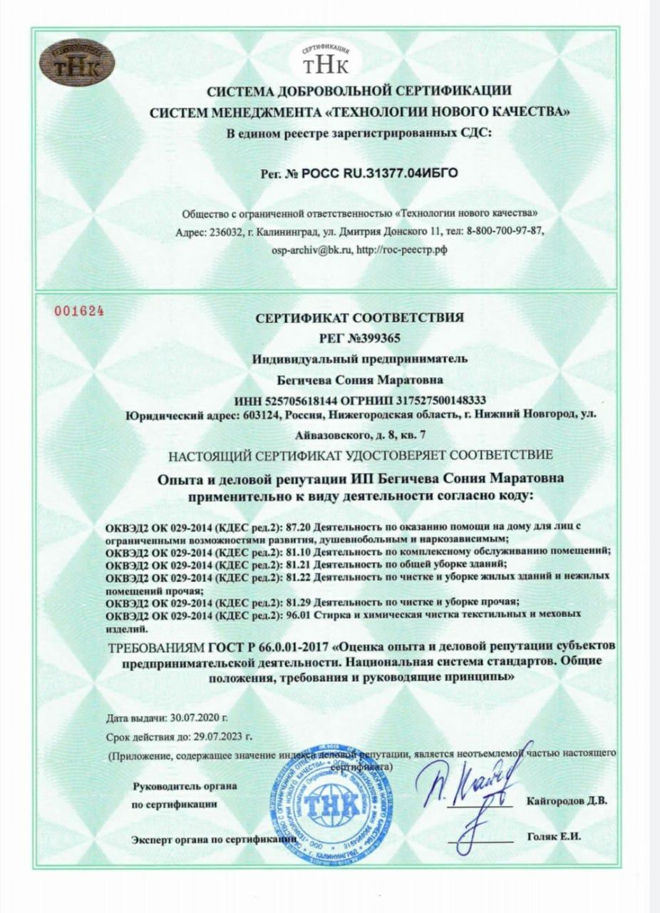 Сертификат клининговой компании Еврогрупп